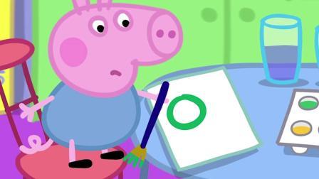 小猪佩奇:乔治到幼儿园学画画,培养自己的艺术天分