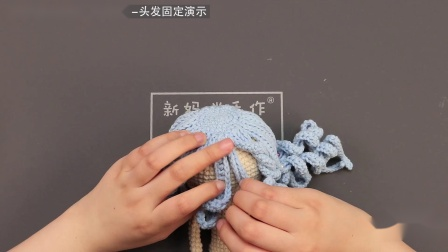 【A1130】新妈咪手作_钩针童话公主玩偶_人鱼款_编织视频教程