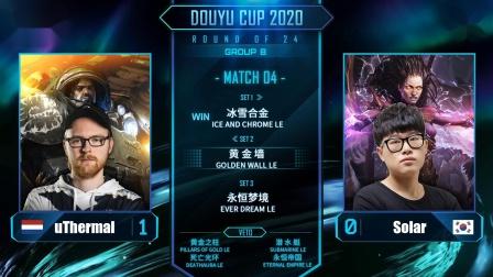 星际2 7月13日斗鱼杯2020S1小组赛B组 uthermal(T) vs Solar(Z) 2020