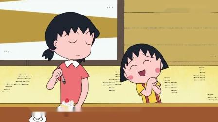 姐姐考试得了100分,买了草莓蛋糕奖励自己,小丸子也闹着要吃!_超清_