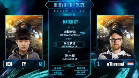 SC2 7月13日斗鱼杯2020S1小组赛B组 TY(T) vs uthermal(T) 2020