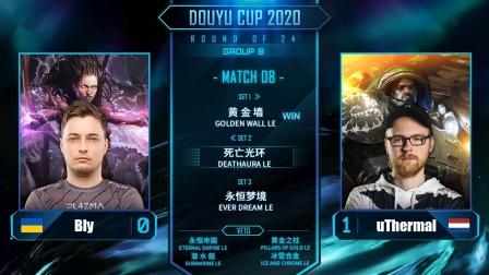 SC2 7月13日斗鱼杯2020S1小组赛B组 Bly(Z) vs uThermal(T) 2020