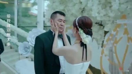 爱我就别想太多:李洪海夏可可婚礼长吻,浪漫唯美,终于撒糖