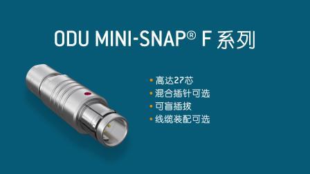 半圆屏蔽片定位是如何在 ODU MINI-SNAP® F系列中作用的