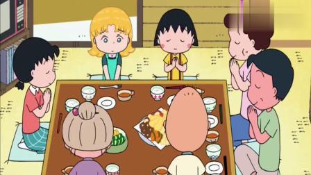 小丸子新交了外国朋友,把家里所有好吃的都找出来,招待她!