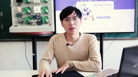 华清物联网教学量身打造学习平台—物联网虚拟仿真系统演示