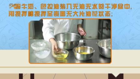 粮油食品加工技术:戚风蛋糕制作