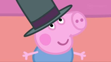 小猪佩奇:猪宝宝换装,变成猪爸和猪妈,称呼也变了