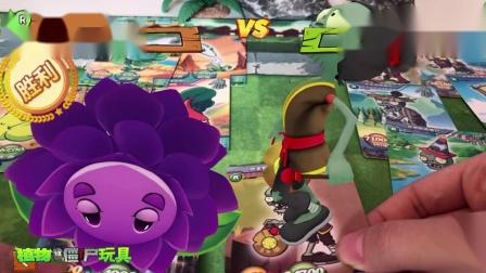 植物大战僵尸AR游戏对战 大丽菊不仅颜值高而且威力也高