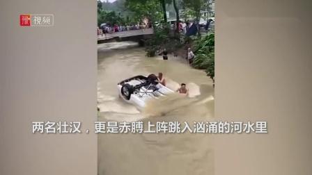 湖南暴雨惨祸:隆回男子刚提新车就倒车坠河身亡,2壮汉砸车捞人