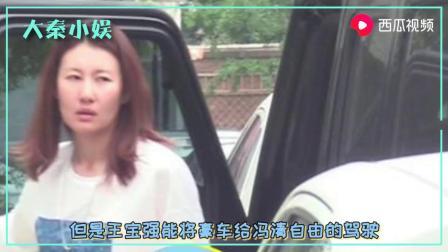 王宝强女友冯清素颜照曝光,开豪车略显疲态两人好事将近?