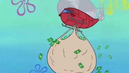 海绵宝宝:蟹黄堡太好吃了,居民们纷纷来送钱,蟹老板要发财了!