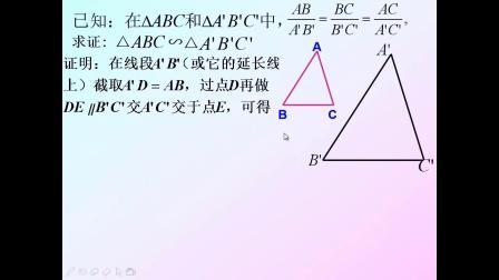 (林婷英)人教版九下27.2.1相似三角形的判定(第2课时)