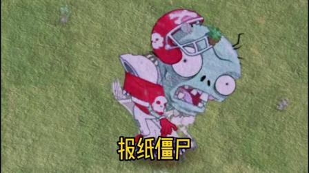 植物大戰僵尸:大頭僵尸PK所有僵尸,原來是來搞笑的