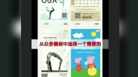 瑜伽培训图片海报——如何快捷制作.mp4