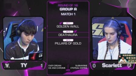 SC2 7月15日GSL2020第2赛季 16强A组 TY(T) vs Scarlett(Z) 2020