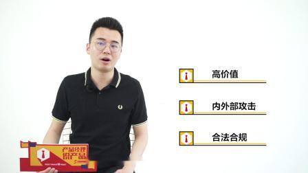 【产品经理说产品】天池云安全管理平台