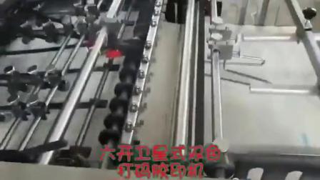 47卫星式双色胶印机.mp4