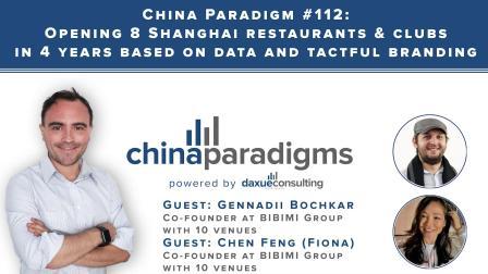 中国范例112: 结合数据与品牌战略,四年内开设8家上海餐厅以及俱乐部