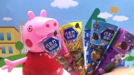 小猪佩奇试吃汪汪队零食的巧克力脆脆筒冰激凌,儿童趣味零食