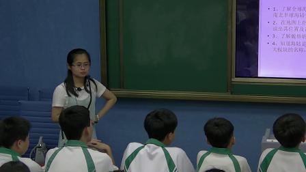 湘教版地理七上《世界的海陆分布》海南吴老师优质课(配课件教案)