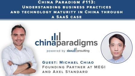 中国范例113: 通过SaaS案例了解中国的商业模式和技术成熟度