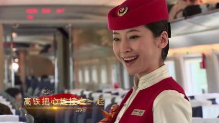 东方巨龙--中国高铁