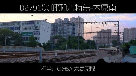 火车视频集锦-石太客专/北同蒲大战7小时