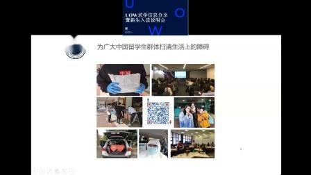 伍伦贡大学2020年8月学期新生入读说明会:UOW 中国学联信息分享