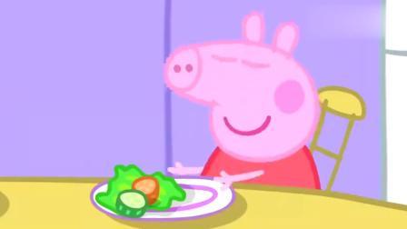 小猪佩奇:乔治吃完了披萨把蔬菜挑出盘子!不喜欢吃这些吗?