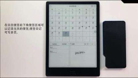 #文石BOOX视频说明书# 智能电子书日历便签功能