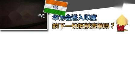 华为会进入印度的下一份抵制清单吗?印网友:失去了印度的生意,怕是要比以前穷上个5-6倍吧.mp4