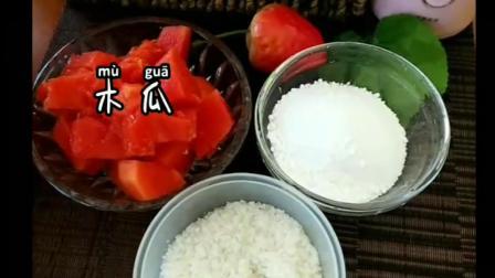 第3(零食类)木瓜牛奶布丁