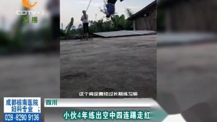 小伙4年练出空中四连踢走红网络,网友:不可思议!