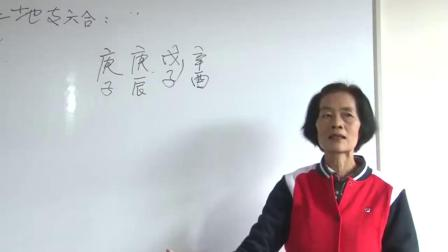 杨清娟盲派八字命理-精彩片段之--地支六合命例解析