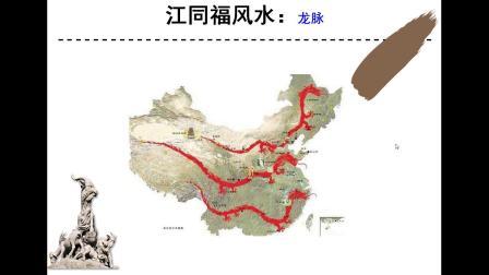 如何看坟地风水-江同福阴宅风水知识:龙脉