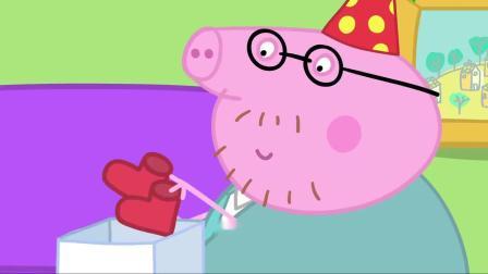 《小猪佩奇全集》猪爸爸的生日,超级大的一个蛋糕哦(1)