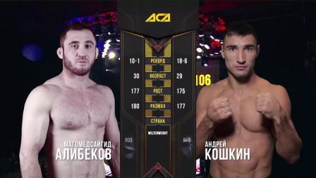 09. МагомедсайгидАлибеков vs АндрейКошки