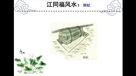 如何看坟地风水-江同福阴宅风水知识:倒杖
