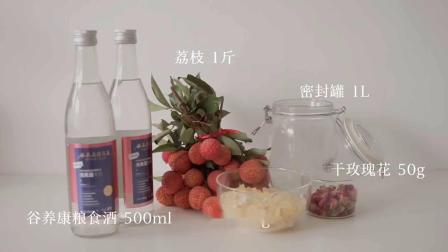 荔枝泡酒比例是多少-荔枝酒的制作方法-泡果酒用多少度的白酒合适