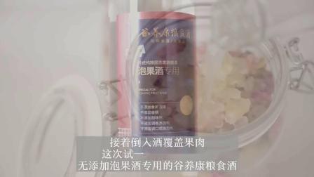 荔枝酒的做法-泡荔枝酒的方法-泡果酒用多少度的白酒合适