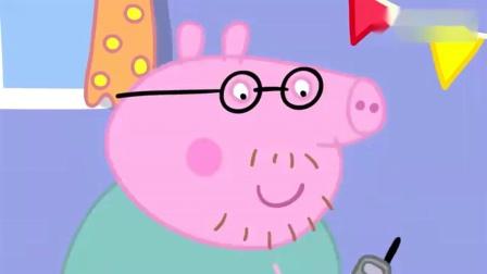 小猪佩奇:大家在准备告别派对,让佩德罗在门口放哨,太可爱了.mp4