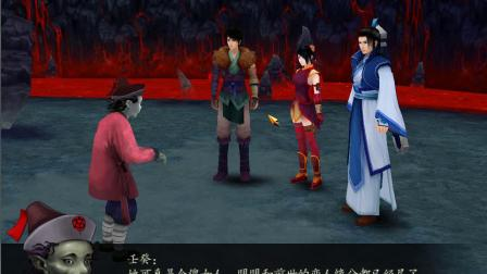 《仙剑奇侠传4》实况解说 剧情全流程【1080P】18.离开鬼界200720