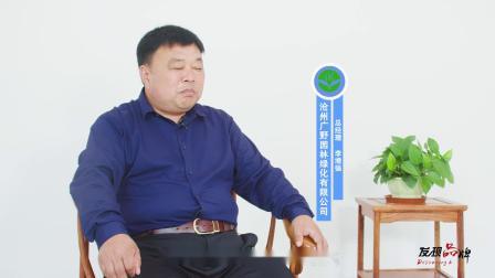 《发现品牌》沧州广野园林绿化有限公司