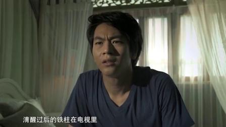泰国恐怖片《鬼三惊之阴阳棺》