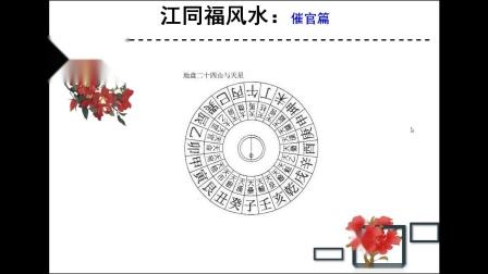 如何看坟地风水-江同福阴宅风水知识:催官篇