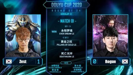 星际2 7月21日斗鱼杯2020S1小组赛C组 Zest(P) vs Rogue(Z) 2020