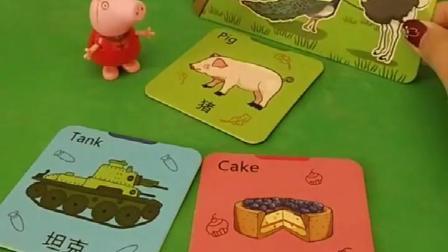 小动物和坦克蛋糕都找不到家,佩奇把他们分类回到了家,佩奇分的对吗