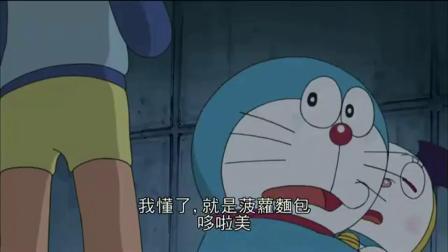 哆啦A梦哆啦美再次变成了吸血鬼,大雄发现哆啦美害怕菠萝面包