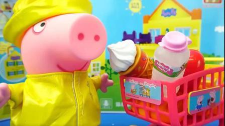 小猪佩奇买了一个奶油雪糕和面包哦